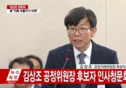 김상조, 과거 박근혜 전 대통령에 전한 고언 봤더니