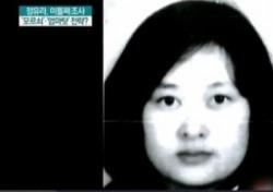 유병언 장녀 유섬나, 한국 송환 거부한 '진짜' 이유