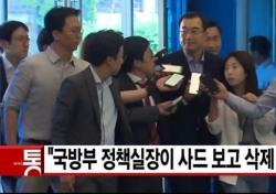 """정의당 """"위승호 중장, 강력한 처벌·진상 확실히 밝혀야"""""""