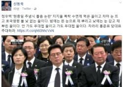 """정우택 졸음 논란에 신동욱 맹비난 """"눈 뜨고 호국영령 볼 수 없는 꼴"""""""
