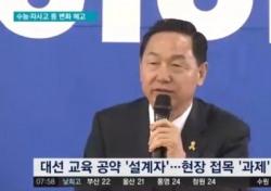 김상곤 교육부 장관 후보자 손에서 탄생한 개혁 뭐길래
