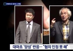 기주봉 정재진, '마약'의 늪에 빠진 스타들