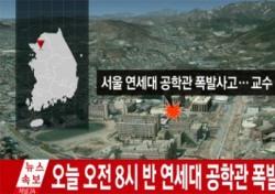 [네티즌의 눈] 연세대 폭발, 테러일까 '앙심' 품은 보복일까
