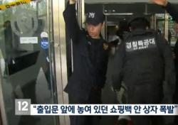 연세대 폭발 사고, 中서 불었던 '택배 폭탄' 재조명