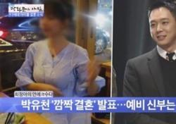 박유천 결혼 황하나, 닫았던 인스타그램까지 공개하며 쓴 심경은?