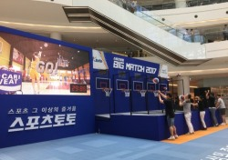 '스포츠토토 빅매치 2017' 이벤트 성황리에 마무리