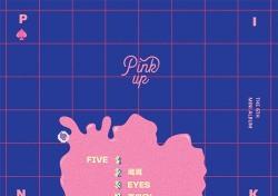 에이핑크, 신사동호랭이와 2년 만에 재회..타이틀곡은 'FIVE'