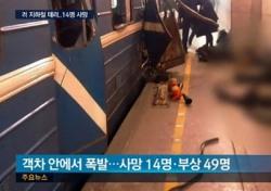 텀블러 폭탄, 러시아 지하철 폭탄테러 모방...어떤 사건이길래