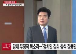 원유철 '당대표 출마' 洪견제, '바퀴벌레'보다 더? 치열한 신경전