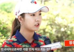"""한국여자오픈 하면 생각나는 것? """"메이저-어려운 코스"""""""