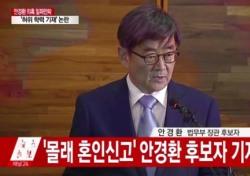 안경환 기자회견서 혼인신고·아들 문제 해명, 장관직 수행 자격 있나?
