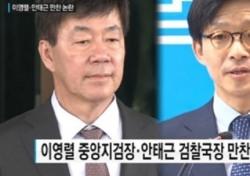 """이영렬·안태근 '면직' 2년 변호사 개업불가 """"이래서 검찰 개혁해야"""" 성난 목소리"""