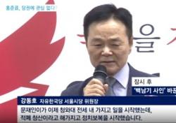 """[네티즌의 눈] 강동호 자유한국당 간부 막말 어느 정도기에? """"누워서 침뱉기"""" 비난 세례"""