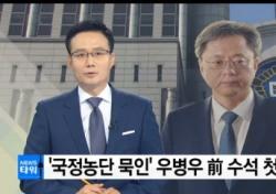 우병우의 박근혜 전 대통령 향한 한 마디