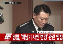 이철성 경찰청장, '故 백남기 사망' 사과에 거세지는 비난여론…왜?