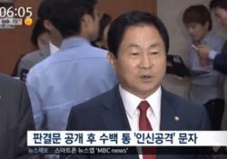 '안경환 판결문' 논란된 주광덕 무엇이 문제였나, 변호사 출신 의원의 '입수-공개'과정 보니