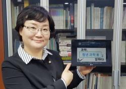 문미옥, 포항공대 물리학 석·박사 이수한 인재...'문재인 키드'의 활약