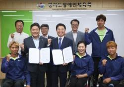 케이토토, 경기도와 '스포츠토토 휠체어테니스팀' 연고지 연장 협약 체결