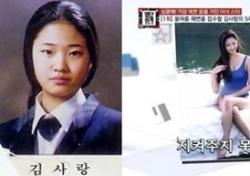 김사랑, 졸업사진 봤더니…지금과 사뭇 달라?