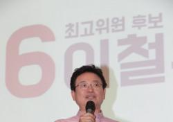 이철우 국회의원, 세월호 비유 어땠기에…'탄핵' 시사 발언에 비난 폭주?