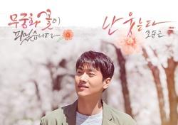 조문근, '무궁화 꽃이 피었습니다' OST 합류…'난 웃는다' 공개