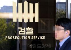"""대검 감찰본부 징계 검사 사유 '기가 막혀'…""""면직 아닌 파면해야"""" 한 목소리"""
