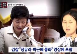 권순호 판사 이영선·우병우 이어 정유라 구속영장 기각, 합당했나?