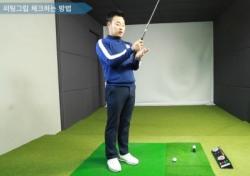 [와키 레슨-조병민②] 퍼팅 정확도는 그립이 결정한다