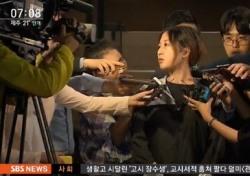 """[네티즌의 눈] """"권순호 판사, 잊지 않겠다""""...네티즌 분노한 까닭"""