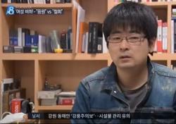 탁현민, '여성관 논란'에 김미화가 두둔하고 나선 이유