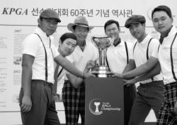 최초의 골프 대회 분위기 살린 KPGA선수권 포토콜