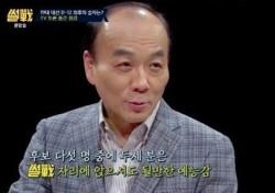 전원책 '썰전' 하차, 타의로 물러날 뻔한 사연은?