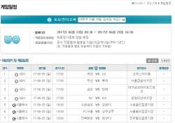 케이토토 '토토언더오버', 24회차 발매