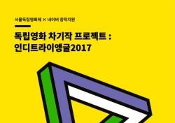 서울독립영화제2017, 제작지원 위한 시나리오 공모