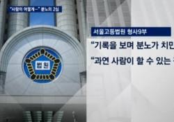 """[네티즌의 눈] 여중생 집단 성폭행, 형량 가중에 가해자 부모 반발…""""1인 시위라도 할 기세"""""""