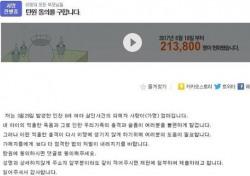 """[네티즌의 눈] """"인천 초등생 살인범, 강력한 처벌 기원"""""""