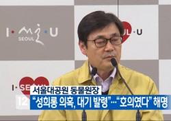"""[네티즌의 눈] 여직원 성희롱 의혹 동물원장…""""내 방에서 자고가""""가 호의?"""