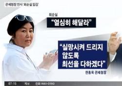 """[네티즌의 눈] """"실망시키지 않겠다"""" 천홍욱 발언, 관세청 해명이 독 됐다?"""