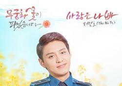 더넛츠, '사랑은 나빠' 폭풍가창…'무궁화꽃' OST 합류