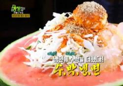 """""""수박냉면, 그 맛이 궁금하다""""…검색 폭주"""