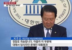 박주선, 문재인 대통령과…지지→대립→조작 '꼬인 인연' 눈길