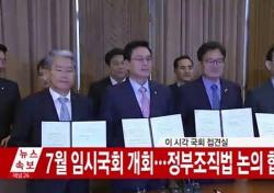 [네티즌의 눈] '국회 정상화 합의' 기가 찬 여론? '알맹이 빠진 합의' 비난
