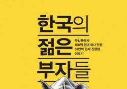 '한국의 젊은 부자들' 말라버린 개천에서도 용은 나온다