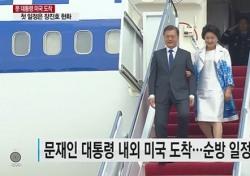 김정숙 여사 옷, 이런 의미가…현대인 향한 위로
