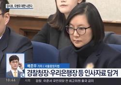장시호 특검 복덩이, '법꾸라지' 잡나? 증인으로 나선 이유는
