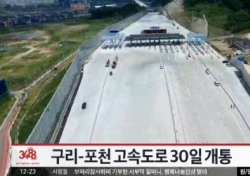 '같은날 개통' 서울 양양 고속도로-구리포천 고속도로, 비교해보니…