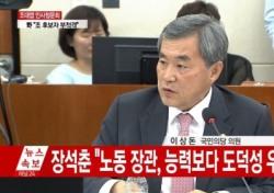이상돈 국민의당 의원, 조대엽 향해 호통친 이유