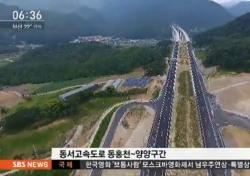 서울 양양 고속도로 개통, 통행료 왜 이렇게 비싸? 다른 지역 비교해보니…
