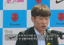 [네티즌의 눈] 박지성 '나홀로 레전드' 경기에 팬들 아쉬워한 이유는?