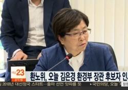 김은경 후보자 청문회, 그가 먼저 해명해야 할 의혹은?